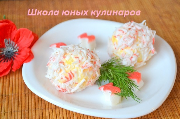 Крабовый салат шариками с яйцами