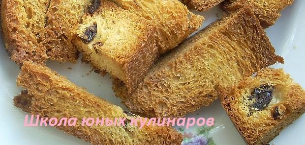 Как сушить сухари из белого хлеба в духовке? Рецепт с фото