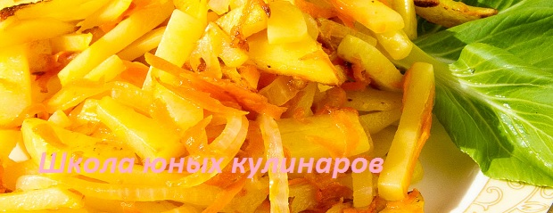 Простой жареный картофель с морковью, луком и чесноком