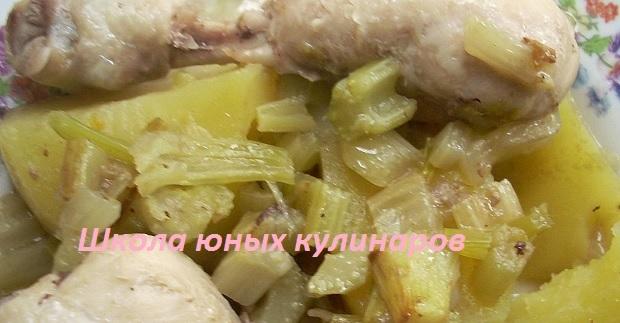 Простое жаркое из курицы с сельдереем и картошкой. Рецепт с фото