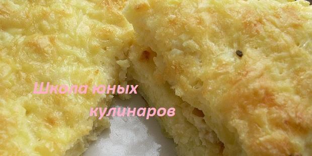 Простая запеканка из вареной картошки со сметаной