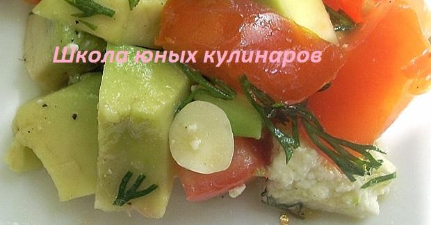 Простой салат из авокадо, помидор и мягкого сыра. Рецепт с фото