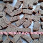 сушка сухарей из черного хлеба в духовке