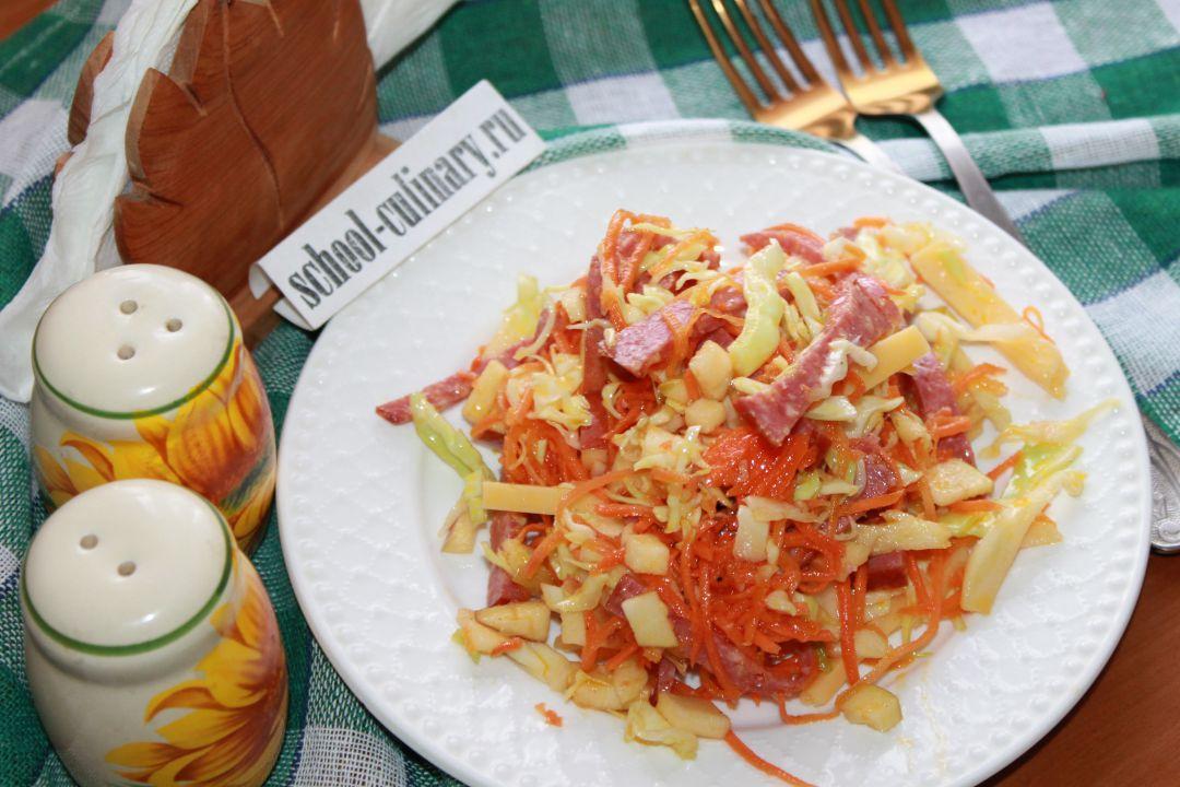 Салат с капустой морковью и колбасой