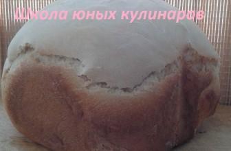 Простой горчичный хлеб в хлебопечке